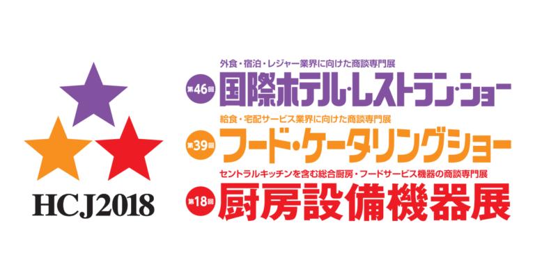 HCJ2018「トレンドセミナー」開催