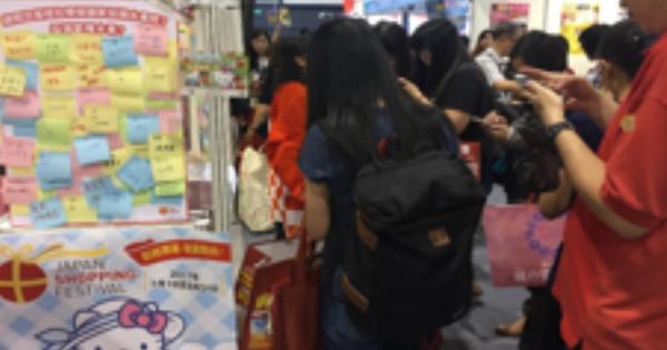 香港国際旅行展示会での共同販促の募集ご案内