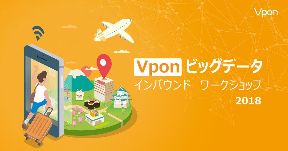 VPON ビッグデータ インバウンド ワークショップ