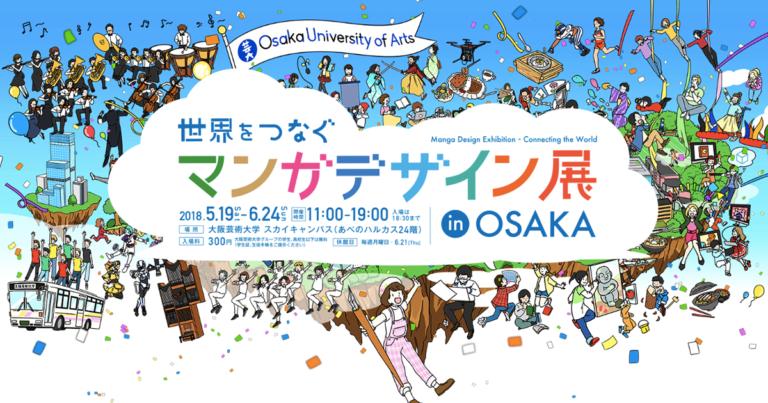 マンガデザイン展 in OSAKA 特別フォーラム「訪日観光とコミュニケーション」