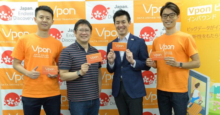 「Vponビッグデータインバウンドワークショップ IN 九州」のご報告