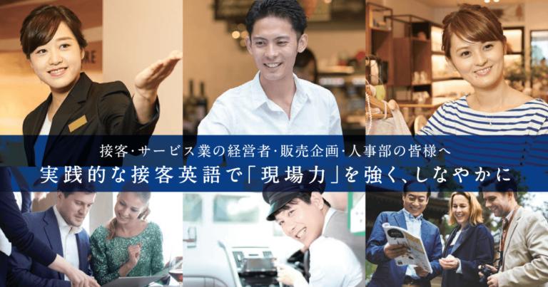 「訪日外国人旅行者へのおもてなしUPセミナー」 開催