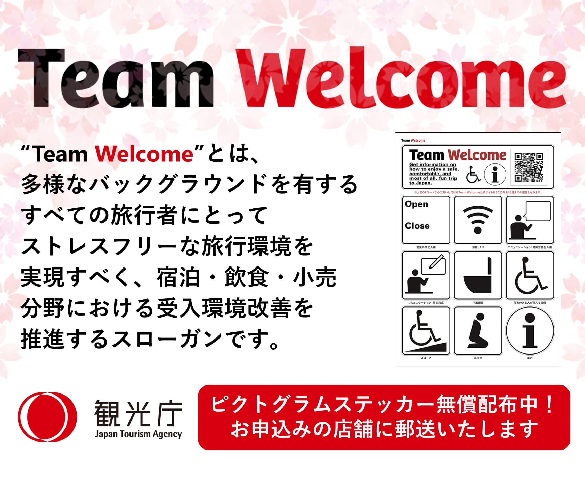Team Welcome